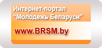 Молодёжь Беларуси
