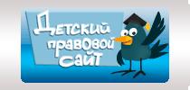 Детский правовой сайт