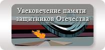 Увековечение памяти защитников Отечества