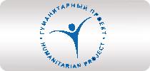Гуманитарные проекты