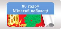 80 гадоў Мінскай вобласці