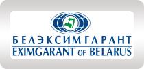 Белэксимгарант