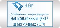 Национальный центр электронных  услуг
