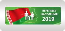Перепись населения 2019
